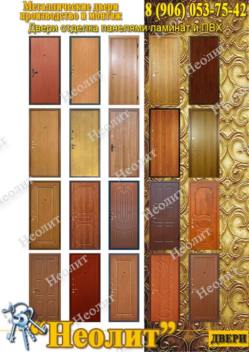 металлические двери изготовление продажа установка